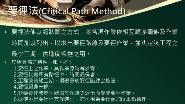 七、過程決策計畫圖(Process Decision Program Chart,PDPC法) • 過程決策程式圖法(PDPC)是在制定計劃階段或進行 系統設計時,事先預測可能發生的障礙(不理想事態或結 果),從而設計出一系列對策措施以最大的可...
