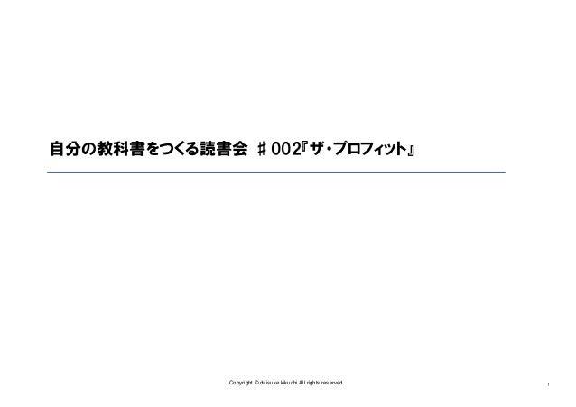 自分の教科書をつくる読書会 ♯002『ザ・プロフィット』  1  Copyright © daisuke kikuchi All rights reserved.