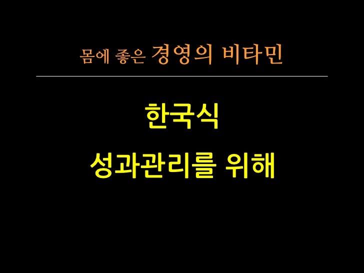 몸에 좋은 경영의   비타민      한국식 성과관리를 위해