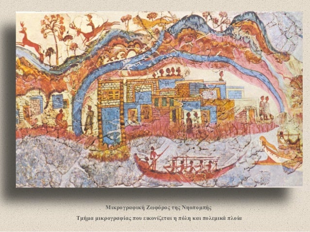 Μικρογραφική Ζωφόρος της Νηοπομπής  Τμήμα μικρογραφίας που εικονίζεται η πόλη και πολεμικά πλοία