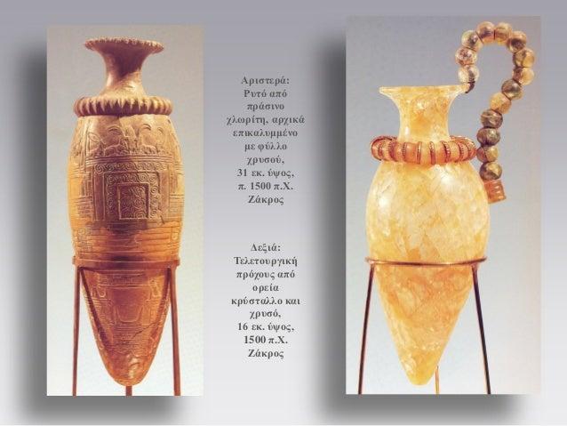 Αριστερά: Ρυτό από πράσινο χλωρίτη, αρχικά επικαλυμμένο με φύλλο χρυσού, 31 εκ. ύψος, π. 1500 π.Χ. Ζάκρος  Δεξιά: Τελετουρ...