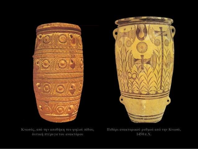 Πιθάρι ανακτορικού ρυθμού από την Κνωσό, 1450 π.Χ.  Κνωσός, από την αποθήκη του ψηλού πίθου, δυτική πτέρυγα του ανακτόρου