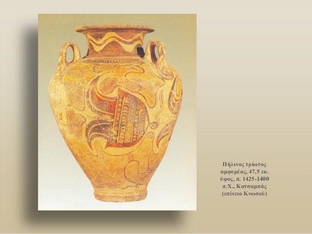Πήλινος τρίωτος αμφορέας, 47,5 εκ. ύψος, π. 1425-1400 π.Χ., Κατσαμπάς (επίνειο Κνωσού)