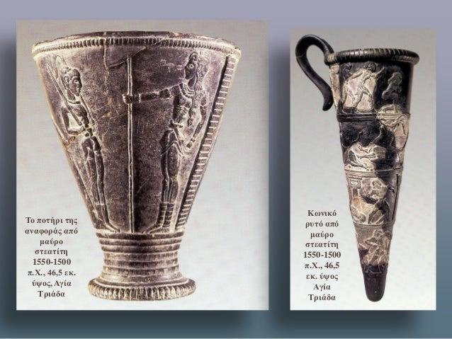 Κωνικό ρυτό από μαύρο στεατίτη 1550-1500 π.Χ., 46,5 εκ. ύψος Αγία Τριάδα  Το ποτήρι της αναφοράς από μαύρο στεατίτη 1550-1...