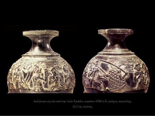 Ανάγλυφο αγγείο από την Αγία Τριάδα, περίπου 1500 π.Χ. μαύρος στεατίτης  12,7 εκ. πλάτος