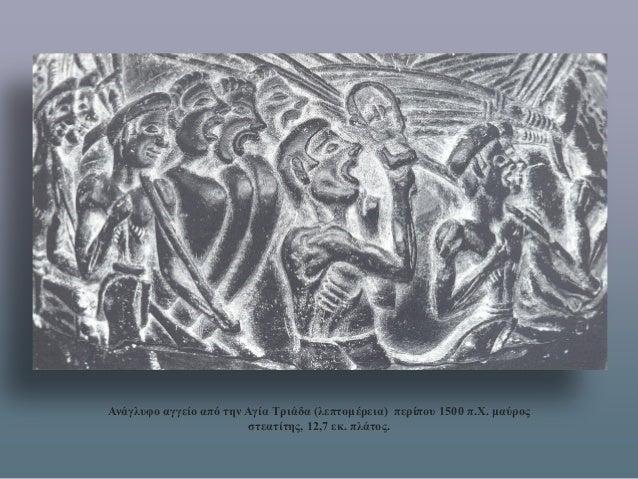 Ανάγλυφο αγγείο από την Αγία Τριάδα (λεπτομέρεια) περίπου 1500 π.Χ. μαύρος στεατίτης, 12,7 εκ. πλάτος.