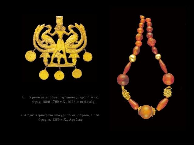 1.Χρυσό με παράσταση 'πόσιος θηρών', 6 εκ. ύψος, 1800-1700 π.Χ., Μάλια (πιθανώς) 2. Δεξιά: περιδέραιο από χρυσό και σάρδιο...