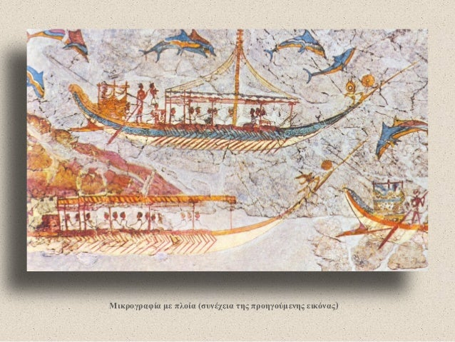 Μικρογραφία με πλοία (συνέχεια της προηγούμενης εικόνας)