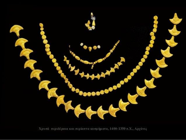 Χρυσά περιδέραια και περίαπτα κοσμήματα, 1400-1350 π.Χ., Αρχάνες