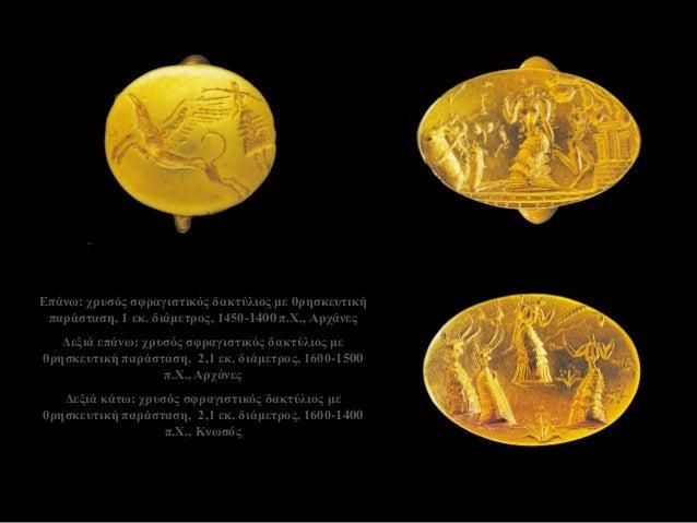 Επάνω: χρυσός σφραγιστικός δακτύλιος με θρησκευτική παράσταση, 1 εκ. διάμετρος, 1450-1400 π.Χ., Αρχάνες  Δεξιά επάνω: χρυσ...