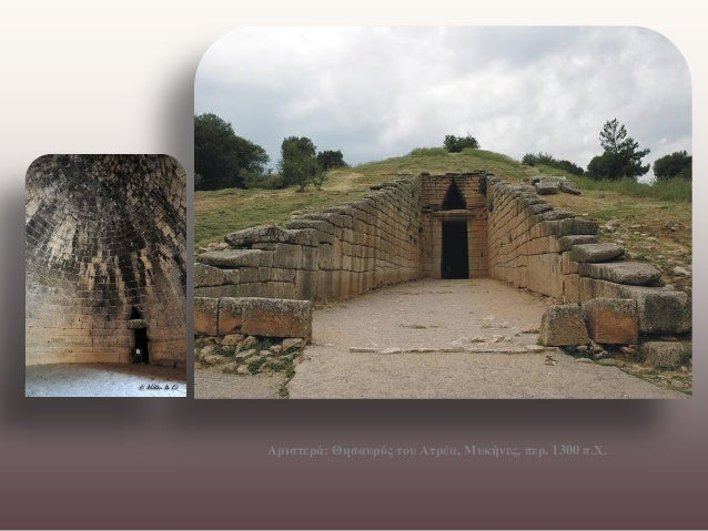 Αριστερά: Θησαυρός του Ατρέα, Μυκήνες, περ. 1300 π.Χ.