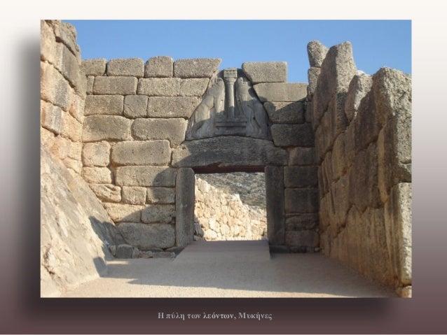 Η πύλη των λεόντων, Μυκήνες