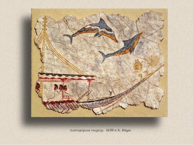 Λεπτομέρεια τοιχογρ. 1650 π.Χ. Θήρα
