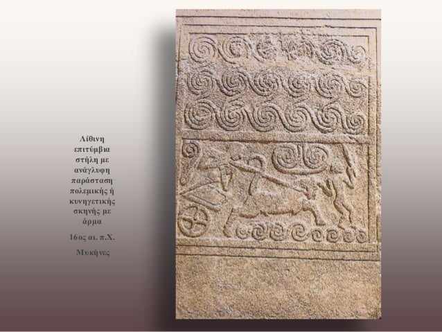 Λίθινη επιτύμβια στήλη με ανάγλυφη παράσταση πολεμικής ή κυνηγετικής σκηνής με άρμα  16ος αι. π.Χ.  Μυκήνες