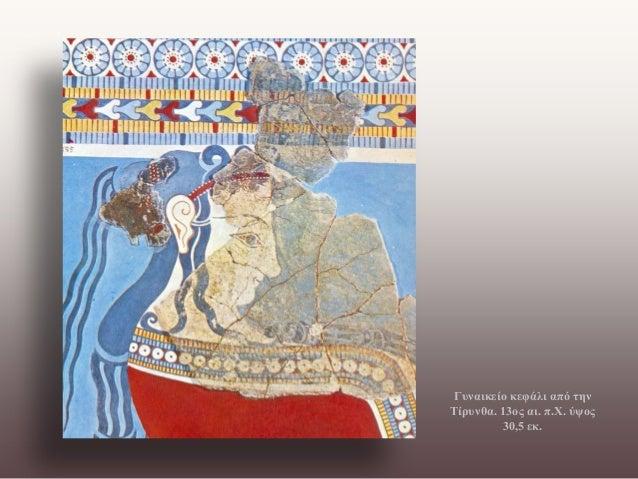 Γυναικείο κεφάλι από την Τίρυνθα. 13ος αι. π.Χ. ύψος 30,5 εκ.