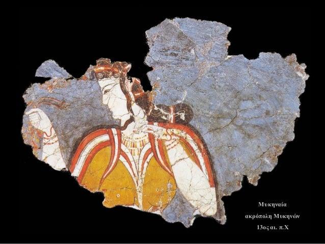 Μυκηναία  ακρόπολη Μυκηνών  13ος αι. π.Χ