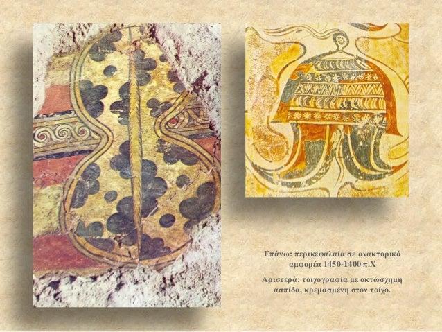 Επάνω: περικεφαλαία σε ανακτορικό αμφορέα 1450-1400 π.Χ  Αριστερά: τοιχογραφία με οκτώσχημη ασπίδα, κρεμασμένη στον τοίχο.