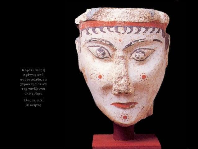 Κεφάλι θεάς ή σφίγγας από ασβεστόλιθο, τα χαρακτηριστικά της τονίζονται από χρώμα  13ος αι. π.Χ. Μυκήνες