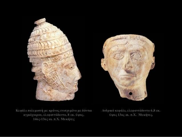 Κεφάλι πολεμιστή με κράνος ενισχυμένο με δόντια αγριόχοιρου, ελεφαντόδοντο, 8 εκ. ύψος, 14ος-13ος αι. π.Χ. Μυκήνες  Ανδρικ...