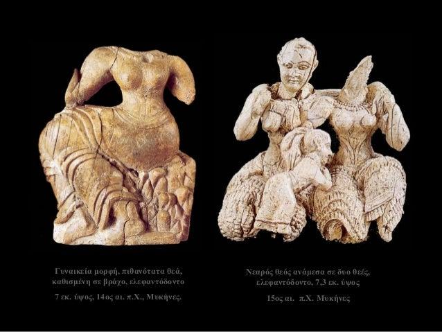 Νεαρός θεός ανάμεσα σε δυο θεές, ελεφαντόδοντο, 7,3 εκ. ύψος  15ος αι. π.Χ. Μυκήνες  Γυναικεία μορφή, πιθανότατα θεά, καθι...
