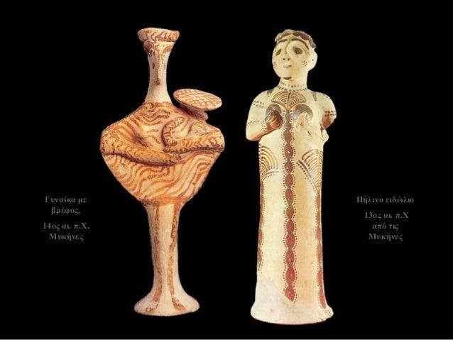 Πήλινο ειδώλιο  13ος αι. π.Χ από τις Μυκήνες  Γυναίκα με βρέφος,  14ος αι. π.Χ. Μυκήνες