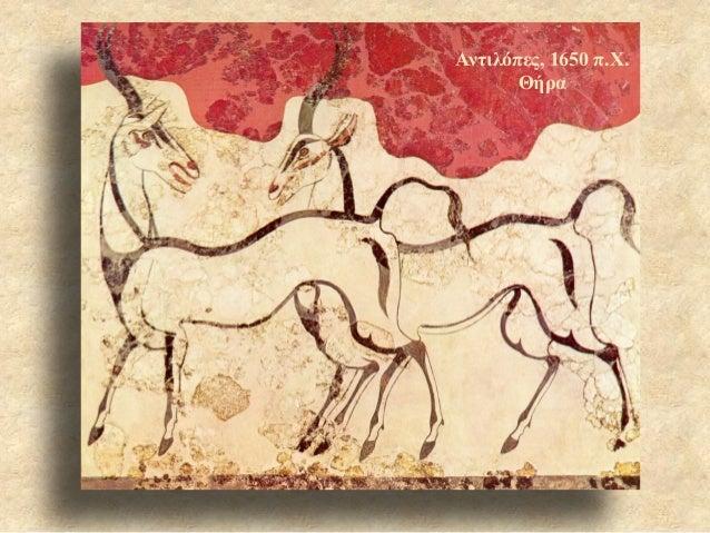 Αντιλόπες, 1650 π.Χ. Θήρα