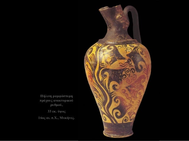 Πήλινη ραμφόστομη πρόχους ανακτορικού ρυθμού,  33 εκ. ύψος  16ος αι. π.Χ., Μυκήνες.