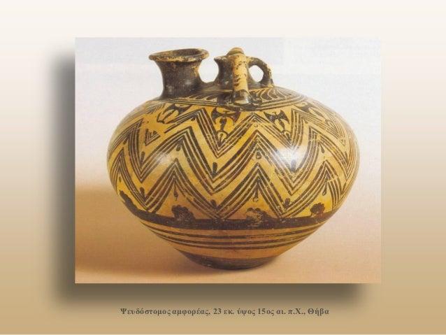 Ψευδόστομος αμφορέας, 23 εκ. ύψος 15ος αι. π.Χ., Θήβα