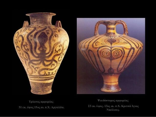 Ψευδόστομος αμφορέας 23 εκ. ύψος. 13ος αι. π.Χ. Κριτσά Άγιος Νικόλαος.  Τρίωτος αμφορέας  51 εκ. ύψος 15ος αι. π.Χ. Αργολί...