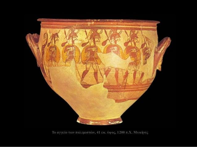 Το αγγείο των πολεμιστών, 41 εκ. ύψος, 1200 π.Χ. Μυκήνες