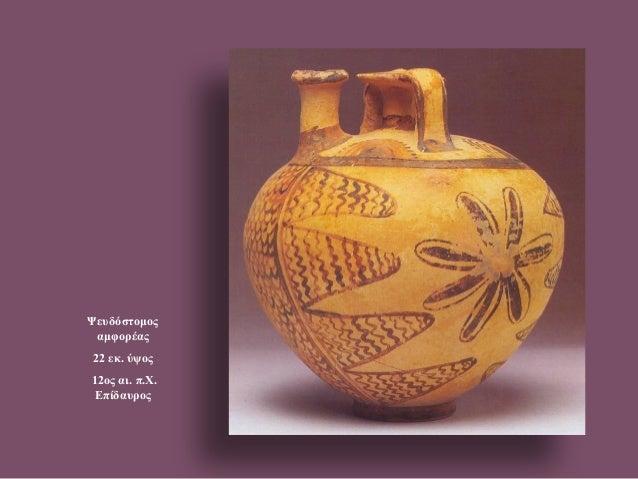 Ψευδόστομος αμφορέας  22 εκ. ύψος  12ος αι. π.Χ. Επίδαυρος