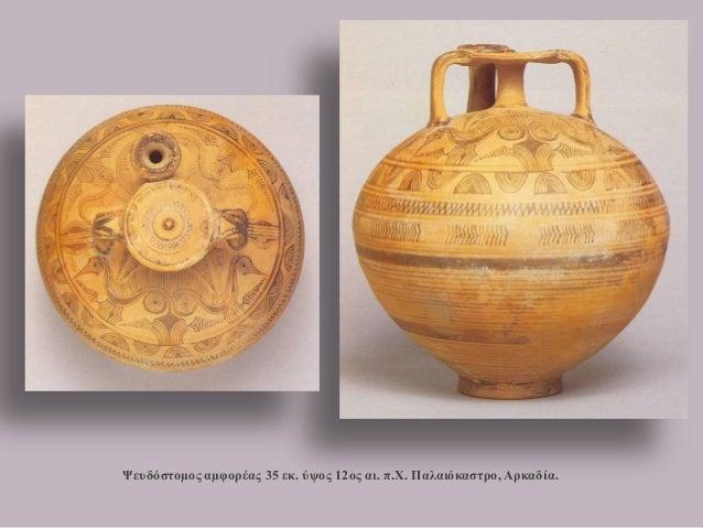 Ψευδόστομος αμφορέας 35 εκ. ύψος 12ος αι. π.Χ. Παλαιόκαστρο, Αρκαδία.