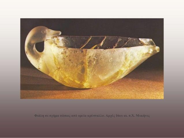 Φιάλη σε σχήμα πάπιας από ορεία κρύσταλλο. Αρχές 16ου αι. π.Χ. Μυκήνες