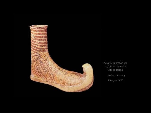 Αγγείο σπονδών σε σχήμα φτερωτού υποδήματος  Βούλα, Αττική  13ος αι. π.Χ.
