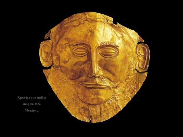 Χρυσή προσωπίδα  16ος αι. π.Χ.  Μυκήνες