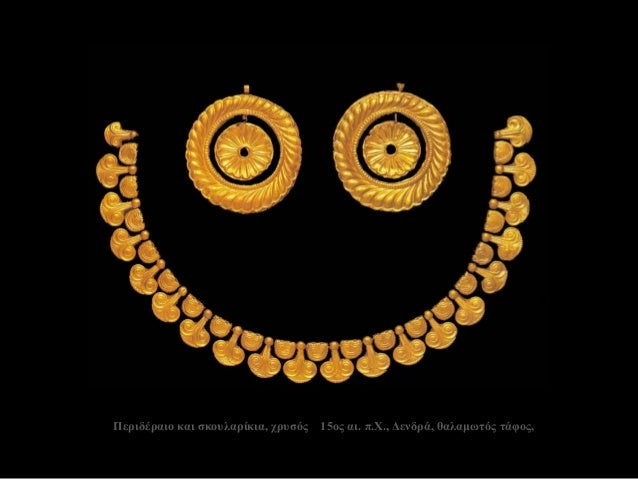 Περιδέραιο και σκουλαρίκια, χρυσός 15ος αι. π.Χ., Δενδρά, θαλαμωτός τάφος,