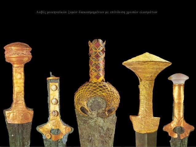 Λαβές μυκηναϊκών ξιφών διακοσμημένων με επένδυση χρυσών ελασμάτων