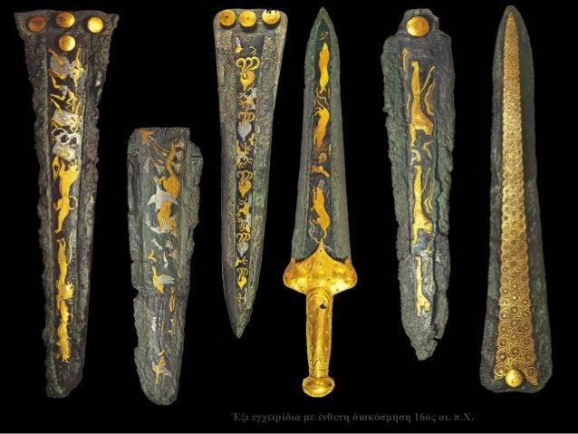 Έξι εγχειρίδια με ένθετη διακόσμηση 16ος αι. π.Χ.