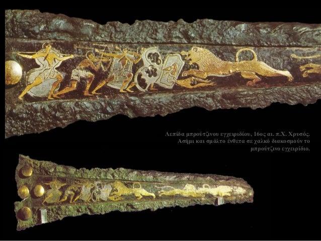 Λεπίδα μπρούτζινου εγχειριδίου, 16ος αι. π.Χ. Χρυσός. Ασήμι και σμάλτο ένθετα σε χαλκό διακοσμούν το μπρούτζινο εγχειρίδιο.