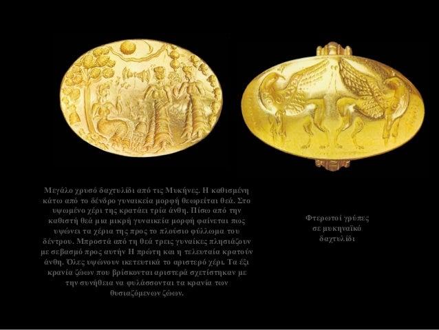 Φτερωτοί γρύπες σε μυκηναϊκό δαχτυλίδι  Μεγάλο χρυσό δαχτυλίδι από τις Μυκήνες. Η καθισμένη κάτω από το δένδρο γυναικεία μ...