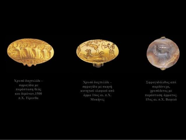 Χρυσό δαχτυλίδι – σφραγίδα με παράσταση θεάς και δεμόνων.1500 π.Χ. Τίρυνθα  Χρυσό δαχτυλίδι – σφραγίδα με σκηνή κυνηγιού ε...