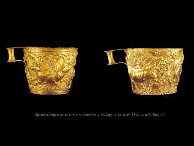 Χρυσά ποτήρια με έκτυπες παραστάσεις σύλληψης ταύρων. 15ος αι. π.Χ. Βαφειό