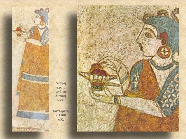 Νεαρή ιέρεια από τη δυτική οικία  Σαντορίνη π.1500 π.Χ.