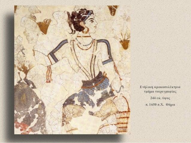 Ενήλικη κροκοσυλέκτρια τμήμα τοιχογραφίας  244 εκ. ύψος  π. 1650 π.Χ. Θήρα
