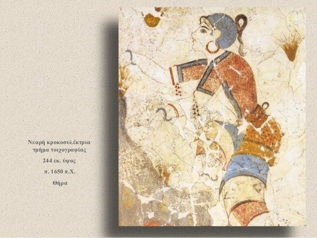 Νεαρή κροκοσυλέκτρια τμήμα τοιχογραφίας  244 εκ. ύψος  π. 1650 π.Χ.  Θήρα
