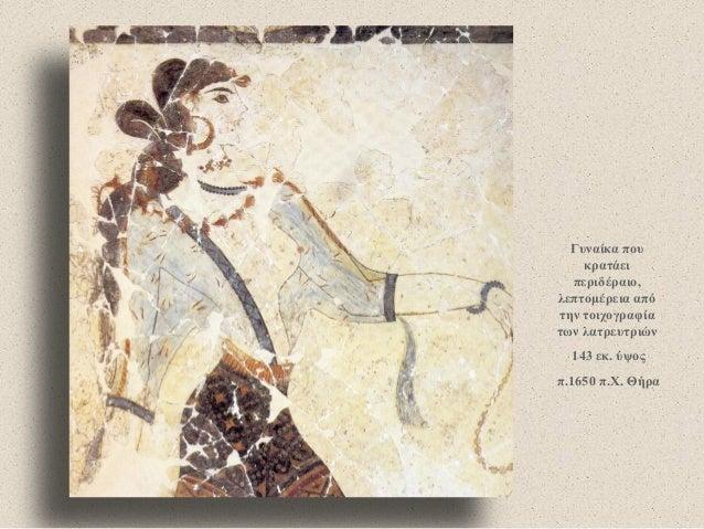 Γυναίκα που κρατάει περιδέραιο, λεπτομέρεια από την τοιχογραφία των λατρευτριών  143 εκ. ύψος  π.1650 π.Χ. Θήρα