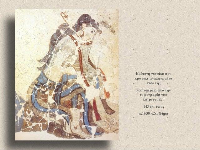 Καθιστή γυναίκα που κρατάει το πληγωμένο πόδι της  λεπτομέρεια από την τοιχογραφία των λατρευτριών  143 εκ. ύψος  π.1650 π...