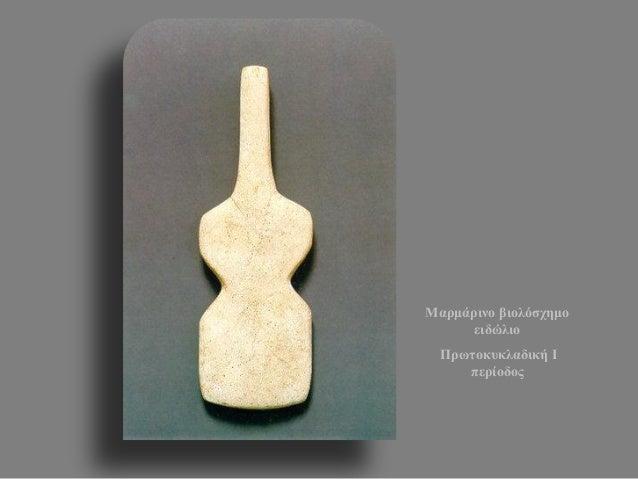 Μαρμάρινο βιολόσχημο ειδώλιο  Πρωτοκυκλαδική Ι περίοδος