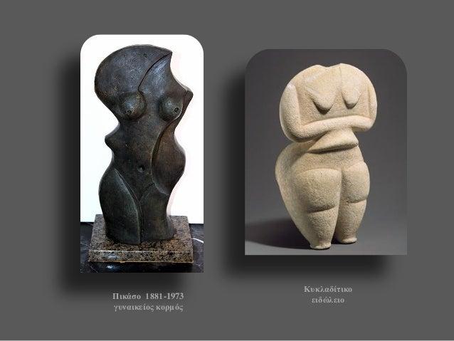 Κυκλαδίτικο ειδώλειο  Πικάσο 1881-1973  γυναικείος κορμός