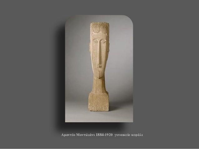 Αμαντέο Μοντιλιάνι 1884-1920 γυναικείο κεφάλι